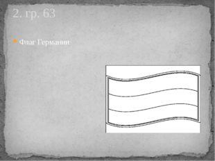 Флаг Германии 2. гр. 63