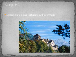 Самая маленькая немецкоязычная страна 3. гр. 64