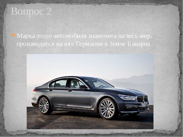 Марка этого автомобиля знаменита на весь мир, производится на юге Германии в...