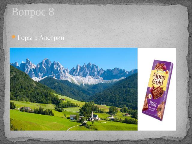 Горы в Австрии Вопрос 8