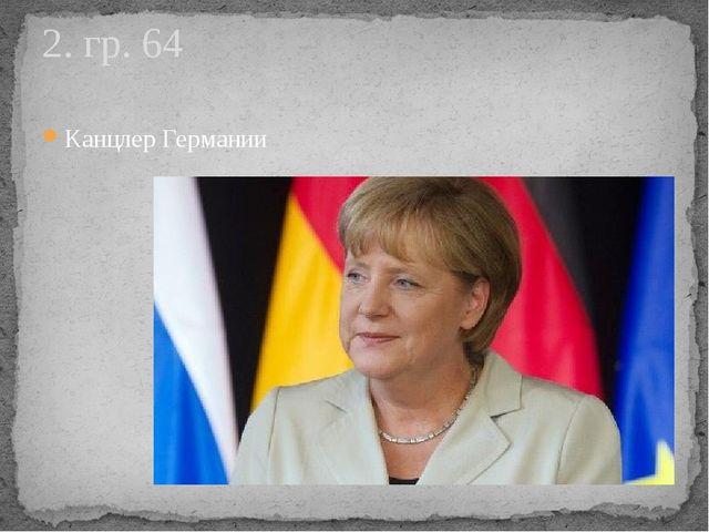 Канцлер Германии 2. гр. 64
