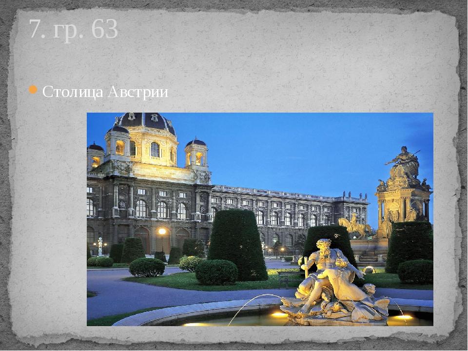 Столица Австрии 7. гр. 63