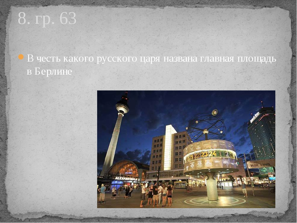 В честь какого русского царя названа главная площадь в Берлине 8. гр. 63