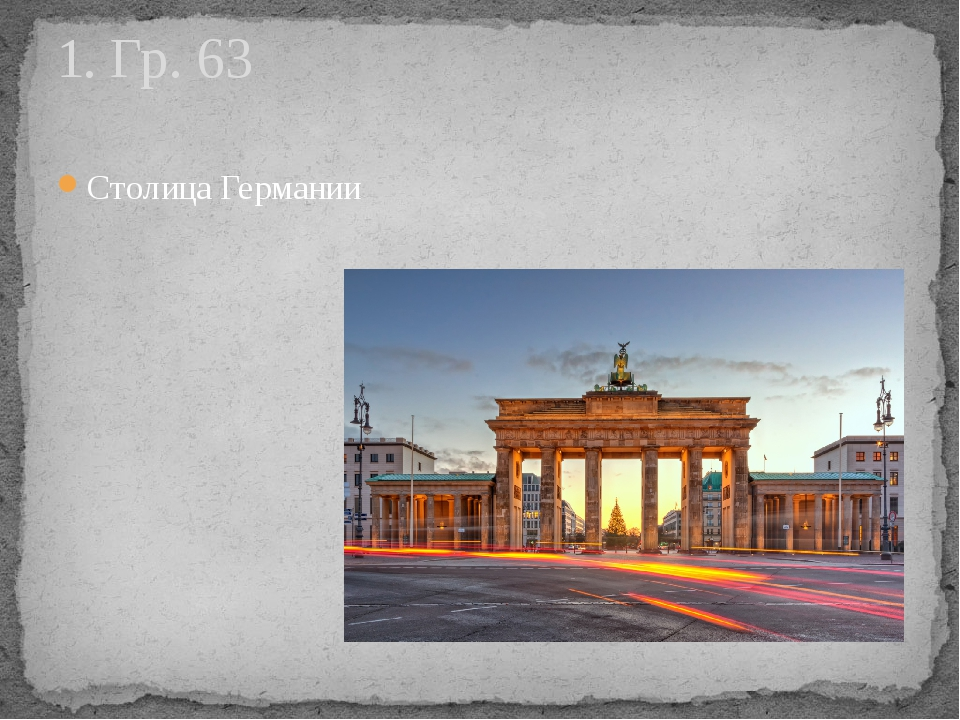 Столица Германии 1. Гр. 63