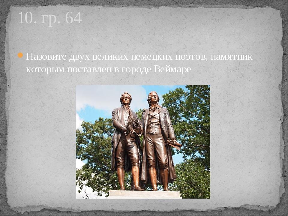Назовите двух великих немецких поэтов, памятник которым поставлен в городе Ве...