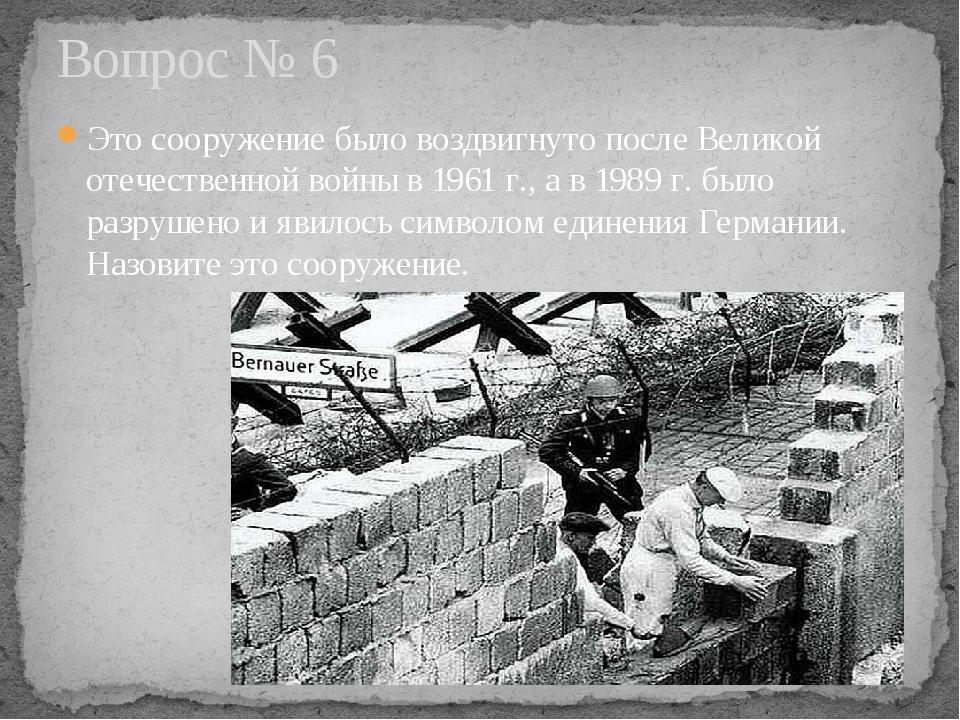 Это сооружение было воздвигнуто после Великой отечественной войны в 1961 г.,...