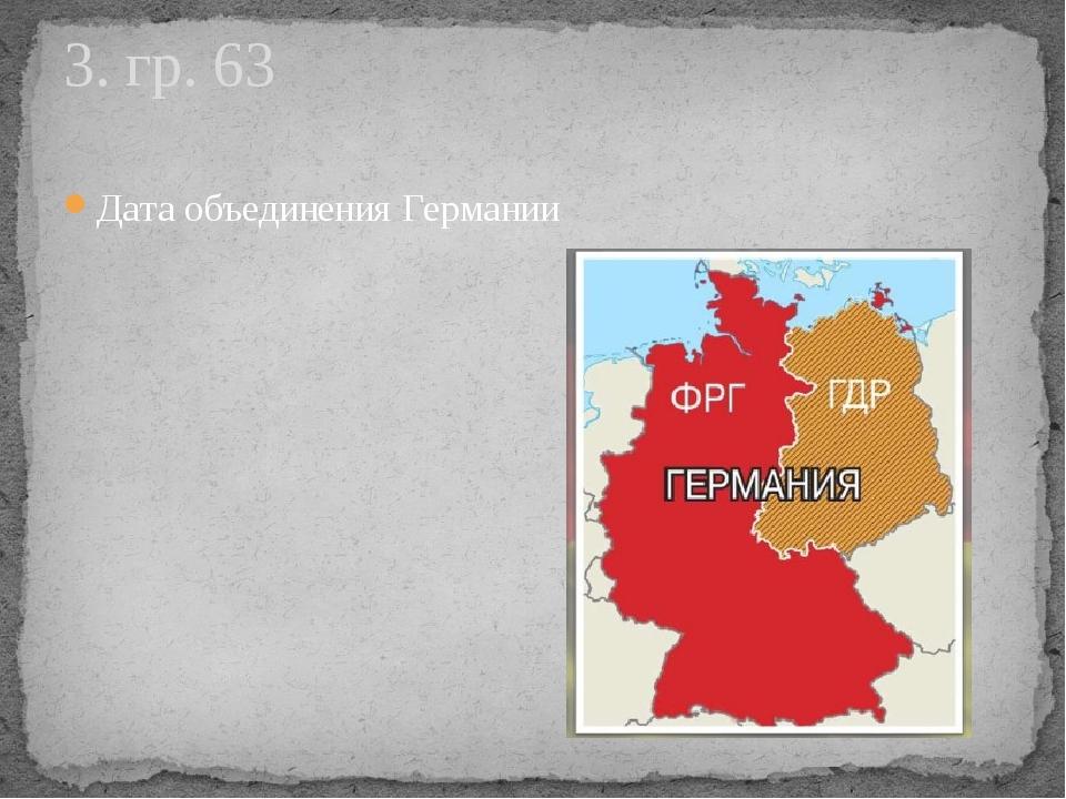 Дата объединения Германии 3. гр. 63