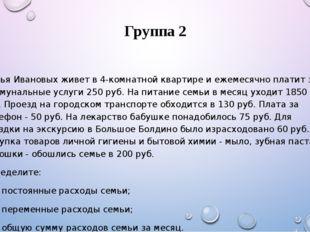Группа 2 Семья Ивановых живет в 4-комнатной квартире и ежемесячно платит за к