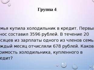 Группа 4 Семья купила холодильник в кредит. Первый взнос составил 3596 рублей
