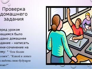Проверка домашнего задания Перед уроком учащимся было задано домашнее задание