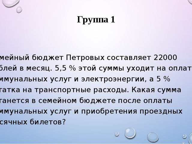 Группа 1 Семейный бюджет Петровых составляет 22000 рублей в месяц. 5,5 % этой...