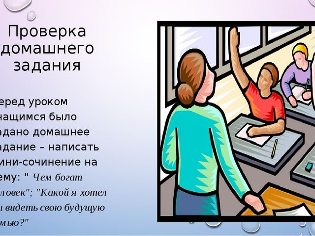 Проверка домашнего задания Перед уроком учащимся было задано домашнее задание...