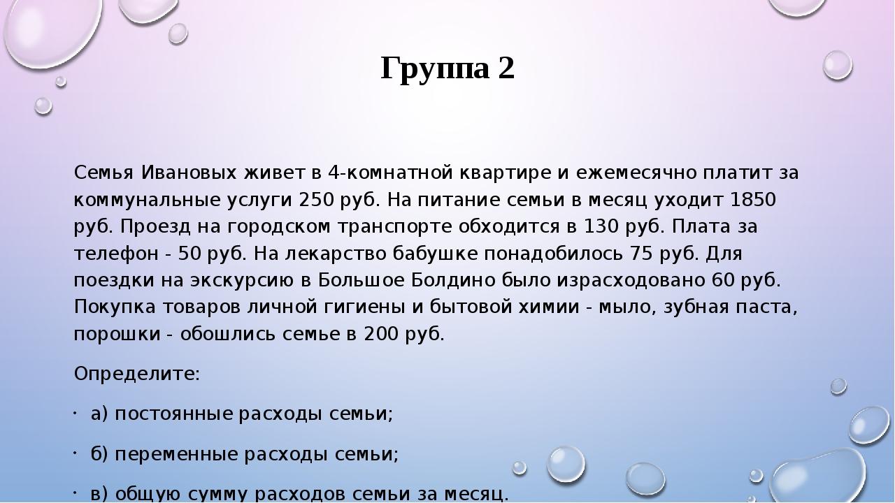 Группа 2 Семья Ивановых живет в 4-комнатной квартире и ежемесячно платит за к...