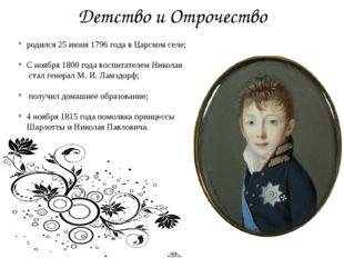 Детство и Отрочество родился 25 июня 1796 года в Царском селе; С ноября 1800