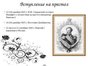 Вступление на престол 12 (24) декабря 1825 г. М.М. Сперанский составил Манифе