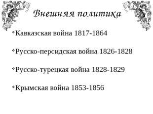 Внешняя политика Кавказская война 1817-1864 Русско-персидская война 1826-1828