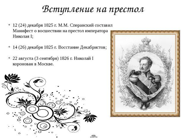 Вступление на престол 12 (24) декабря 1825 г. М.М. Сперанский составил Манифе...