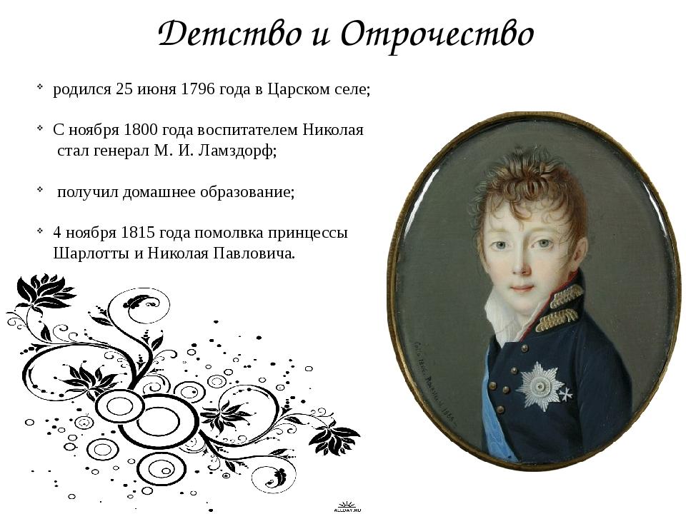 Детство и Отрочество родился 25 июня 1796 года в Царском селе; С ноября 1800...
