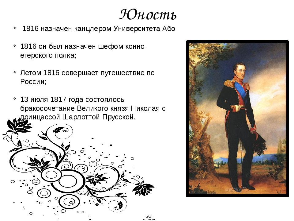 Юность 1816 назначен канцлером Университета Або 1816 он был назначен шефом ко...