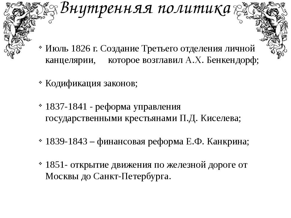 Внутренняя политика Июль 1826 г. Создание Третьего отделения личной канцеляри...