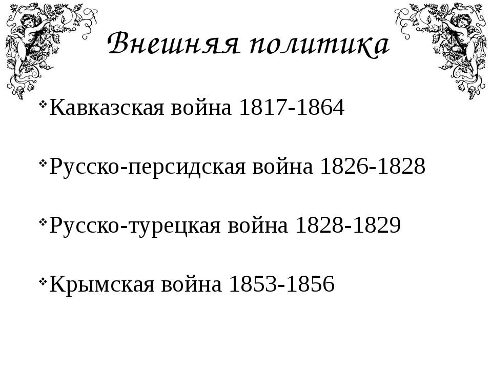 Внешняя политика Кавказская война 1817-1864 Русско-персидская война 1826-1828...