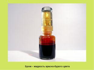 Бром – жидкость красно-бурого цвета