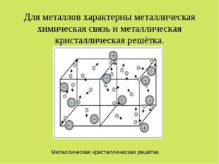 Для металлов характерны металлическая химическая связь и металлическая криста