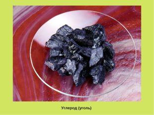Углерод (уголь)