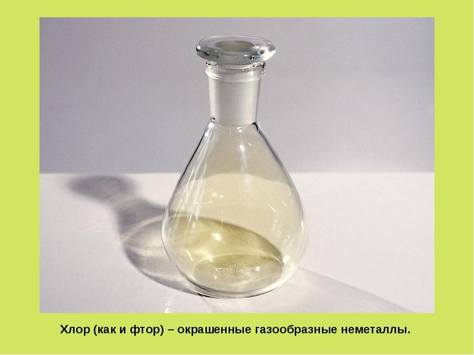 Хлор (как и фтор) – окрашенные газообразные неметаллы.