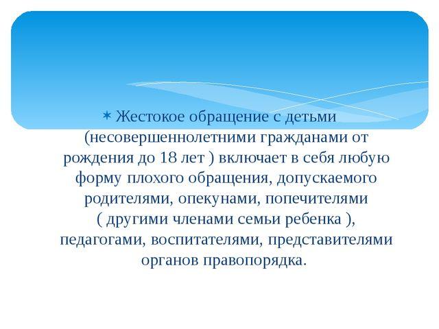 Жестокое обращение с детьми (несовершеннолетними гражданами от рождения до 18...
