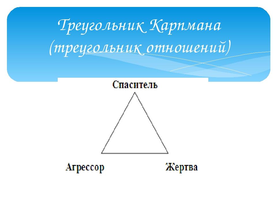 Треугольник Карпмана (треугольник отношений)