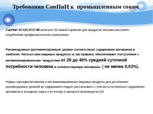 Требования СанПиН к промышленным сокам  СанПиН 42-123-4717-88 включает 81 но