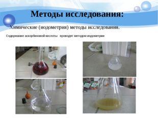 Методы исследования: Химические (иодометрия) методы исследования. Содержание
