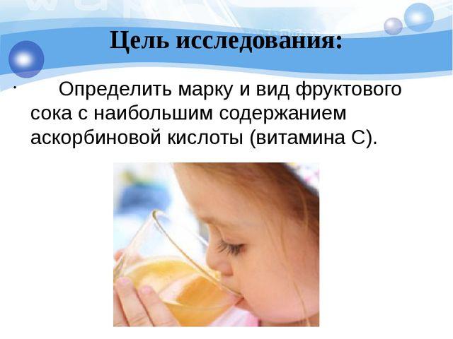 Цель исследования:  Определить марку и вид фруктового сока с наибольшим соде...