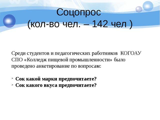 Соцопрос (кол-во чел. – 142 чел ) Среди студентов и педагогических работников...