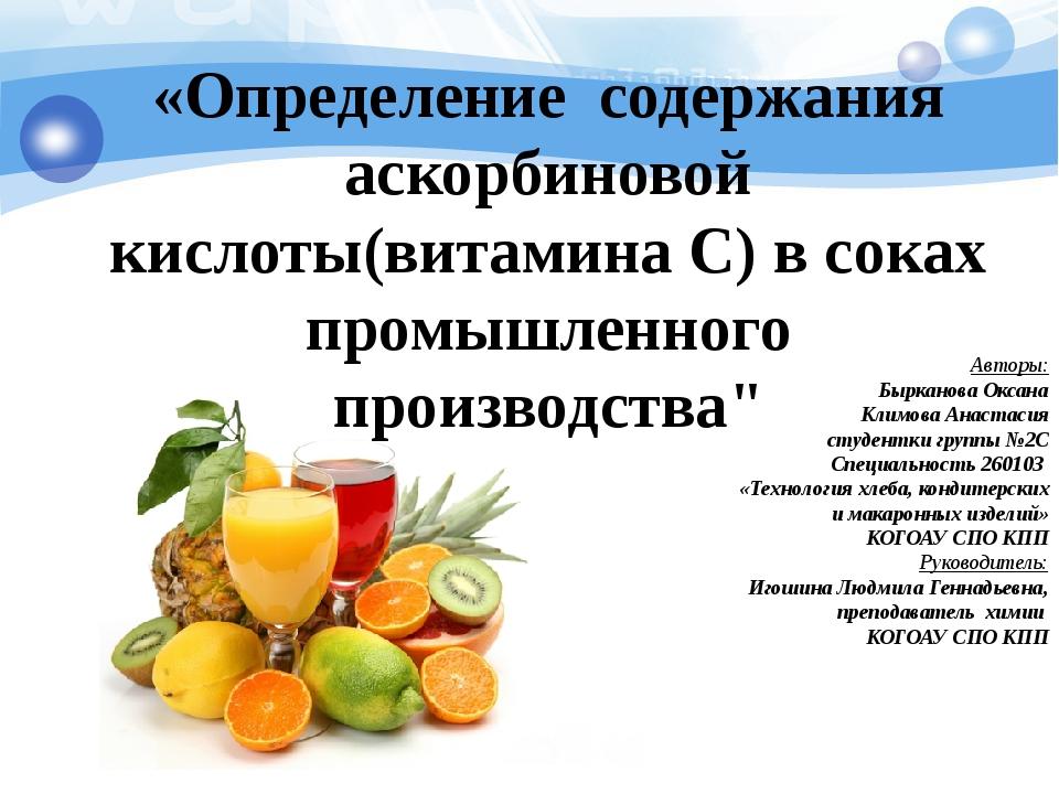 «Определение содержания аскорбиновой кислоты(витамина С) в соках промышленног...