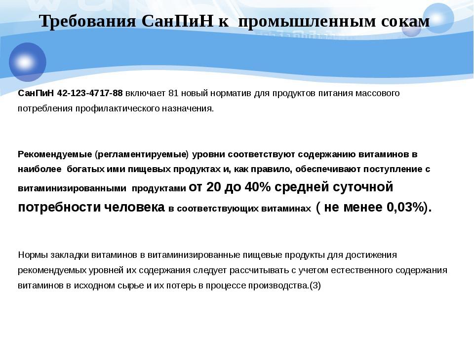Требования СанПиН к промышленным сокам  СанПиН 42-123-4717-88 включает 81 но...