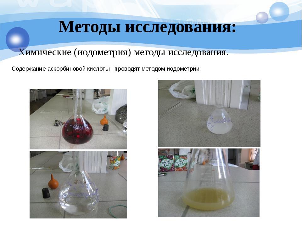 Методы исследования: Химические (иодометрия) методы исследования. Содержание...