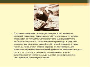 В процессе деятельности предприятия происходит множество операций, связанных