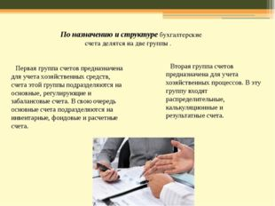 По назначению и структуребухгалтерские счета делятся на две группы . Вторая