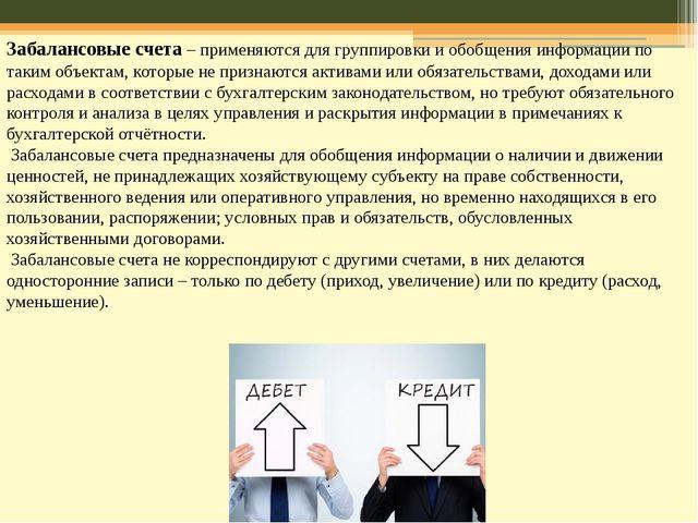 Забалансовые счета– применяются для группировки и обобщения информации по та...