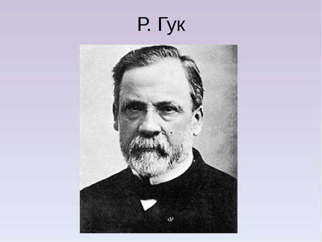Р. Гук