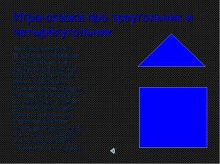 Игра-сказка про треугольник и четырёхугольник Жили-были два брата: Треугольни
