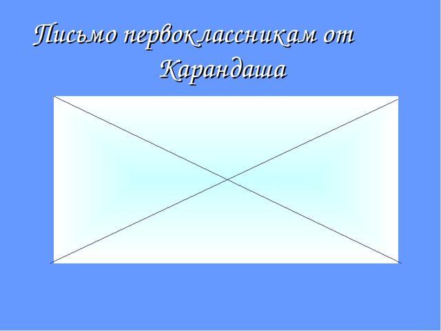 Письмо первоклассникам от Карандаша