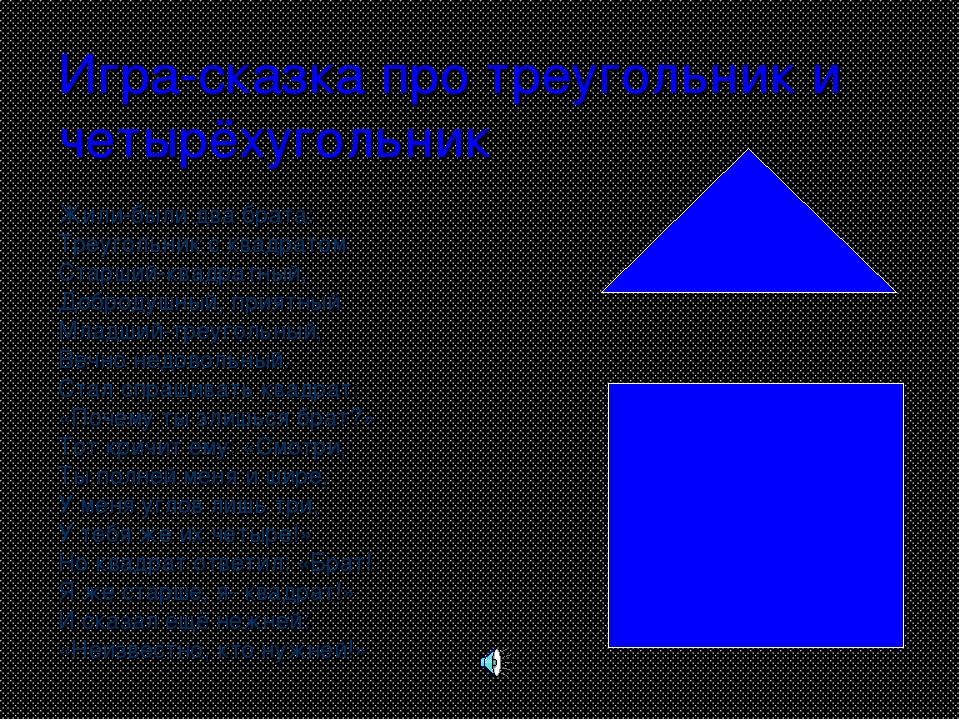 Игра-сказка про треугольник и четырёхугольник Жили-были два брата: Треугольни...