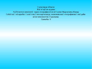 Қызылорда облысы Жаңақорған ауданы №254 негізгі мектептің тарих-география пән