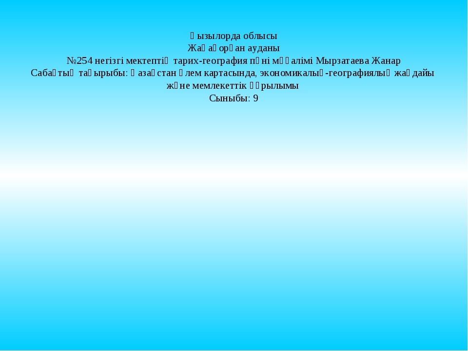 Қызылорда облысы Жаңақорған ауданы №254 негізгі мектептің тарих-география пән...