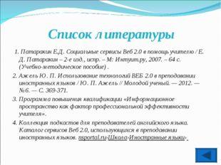 Список литературы 1. Патаракин Е.Д. Социальные сервисы Веб 2.0 в помощь учите
