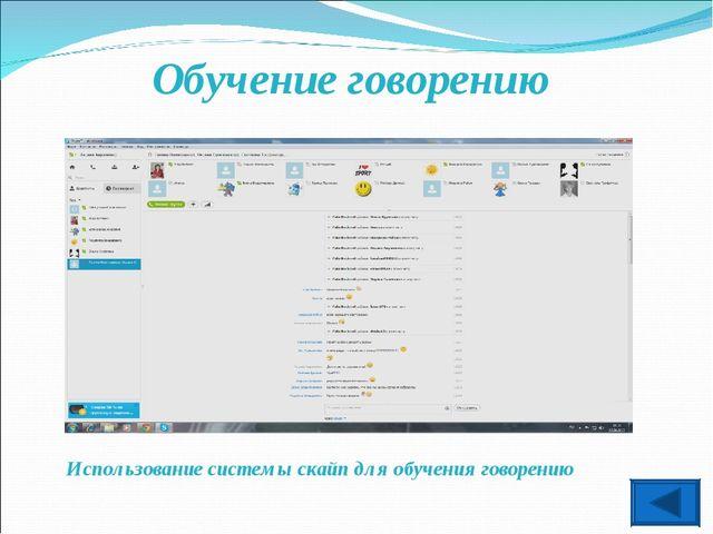 Обучение говорению Использование системы скайп для обучения говорению