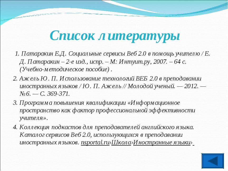 Список литературы 1. Патаракин Е.Д. Социальные сервисы Веб 2.0 в помощь учите...